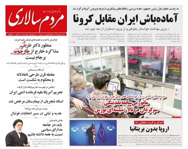 عناوین اخبار روزنامه مردم سالاری در روز شنبه ۱۲ بهمن