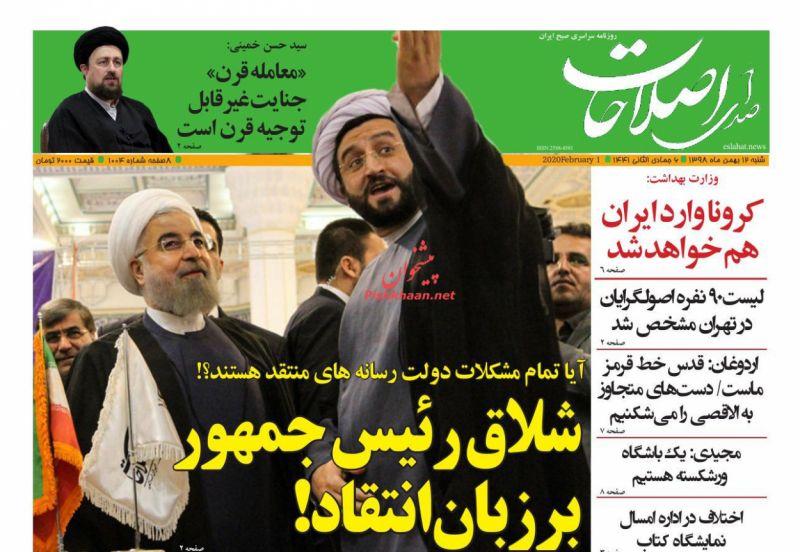 عناوین اخبار روزنامه صدای اصلاحات در روز شنبه ۱۲ بهمن