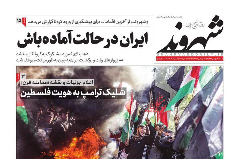 عناوین اخبار روزنامه شهروند در روز شنبه ۱۲ بهمن