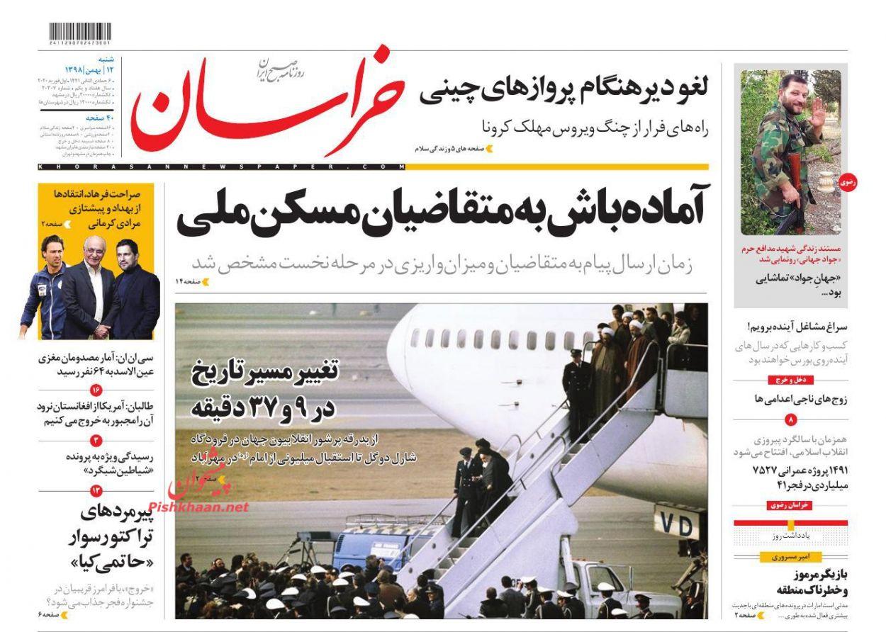 عناوین اخبار روزنامه خراسان در روز شنبه ۱۲ بهمن :