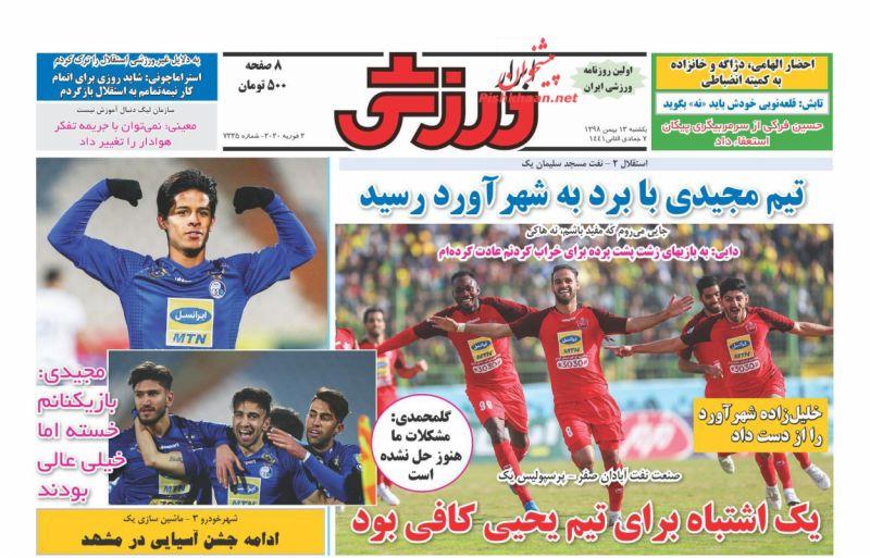 عناوین اخبار روزنامه ابرار ورزشى در روز یکشنبه ۱۳ بهمن