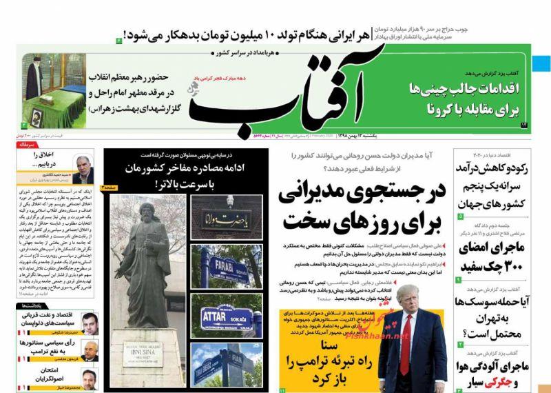 عناوین اخبار روزنامه آفتاب یزد در روز یکشنبه ۱۳ بهمن :