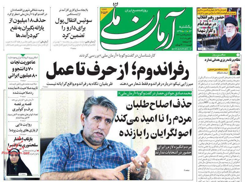 عناوین اخبار روزنامه آرمان ملی در روز یکشنبه ۱۳ بهمن