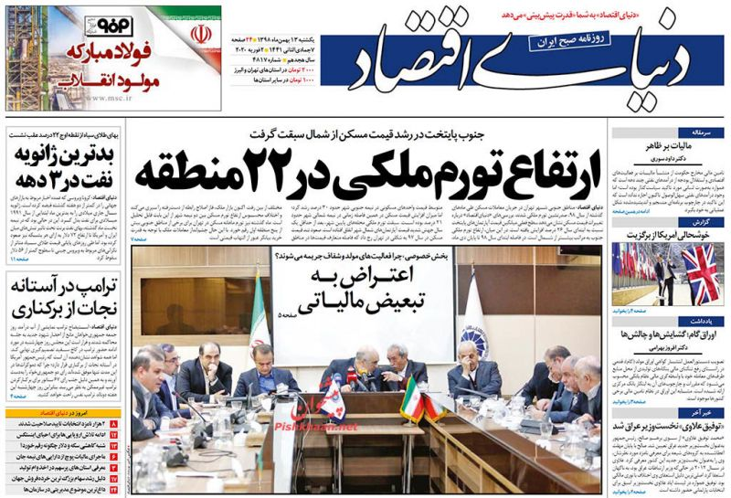 عناوین اخبار روزنامه دنیای اقتصاد در روز یکشنبه ۱۳ بهمن