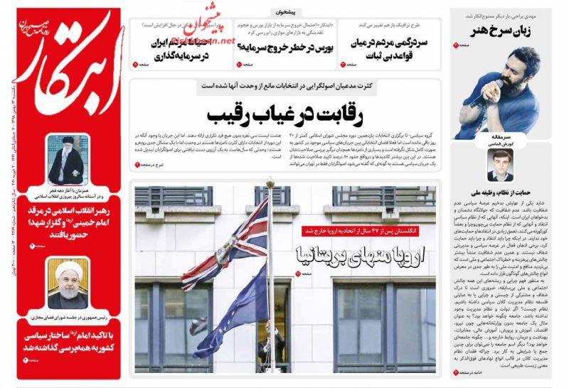 عناوین اخبار روزنامه ابتکار در روز یکشنبه ۱۳ بهمن