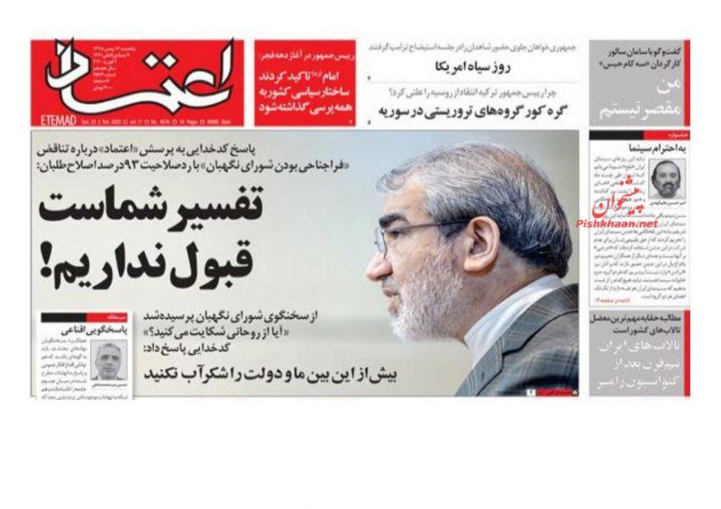 عناوین اخبار روزنامه اعتماد در روز یکشنبه ۱۳ بهمن