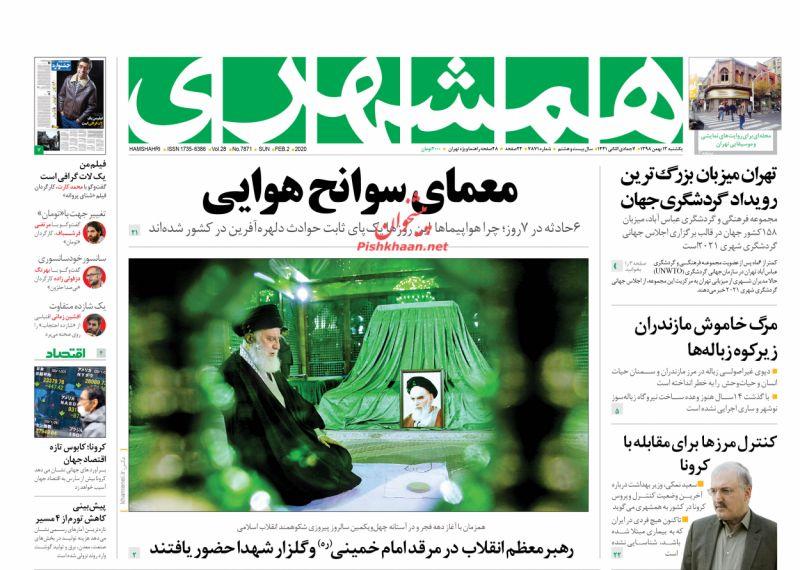 عناوین اخبار روزنامه همشهری در روز یکشنبه ۱۳ بهمن :
