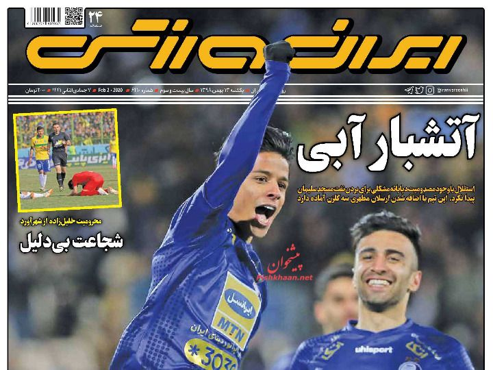 عناوین اخبار روزنامه ایران ورزشی در روز یکشنبه ۱۳ بهمن