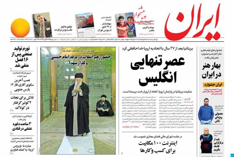 عناوین اخبار روزنامه ایران در روز یکشنبه ۱۳ بهمن :