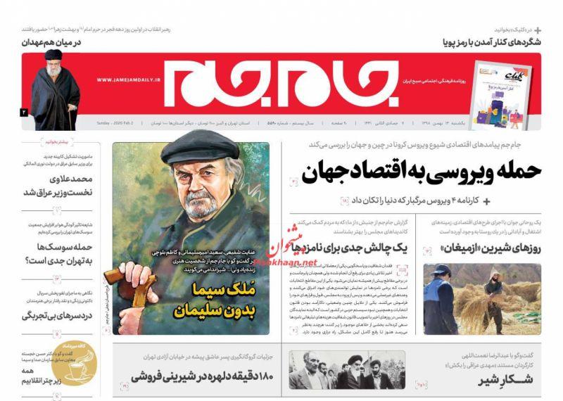 عناوین اخبار روزنامه جام جم در روز یکشنبه ۱۳ بهمن