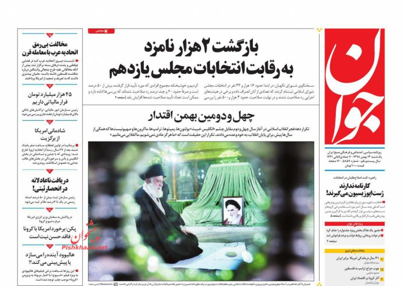 عناوین اخبار روزنامه جوان در روز یکشنبه ۱۳ بهمن