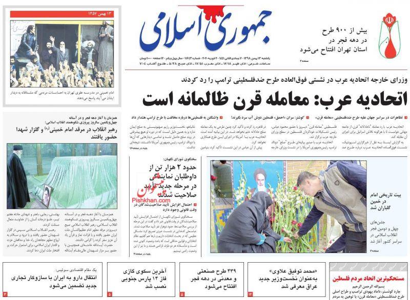 عناوین اخبار روزنامه جمهوری اسلامی در روز یکشنبه ۱۳ بهمن
