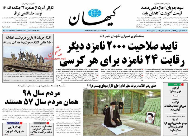 عناوین اخبار روزنامه کيهان در روز یکشنبه ۱۳ بهمن
