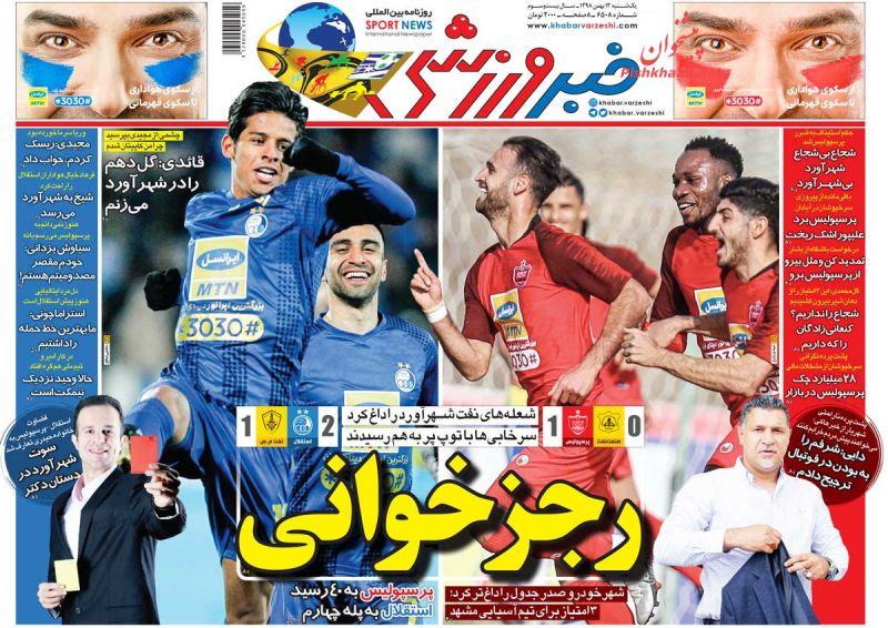 عناوین اخبار روزنامه خبر ورزشی در روز یکشنبه ۱۳ بهمن