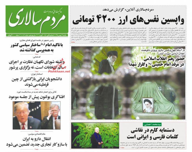 عناوین اخبار روزنامه مردم سالاری در روز یکشنبه ۱۳ بهمن