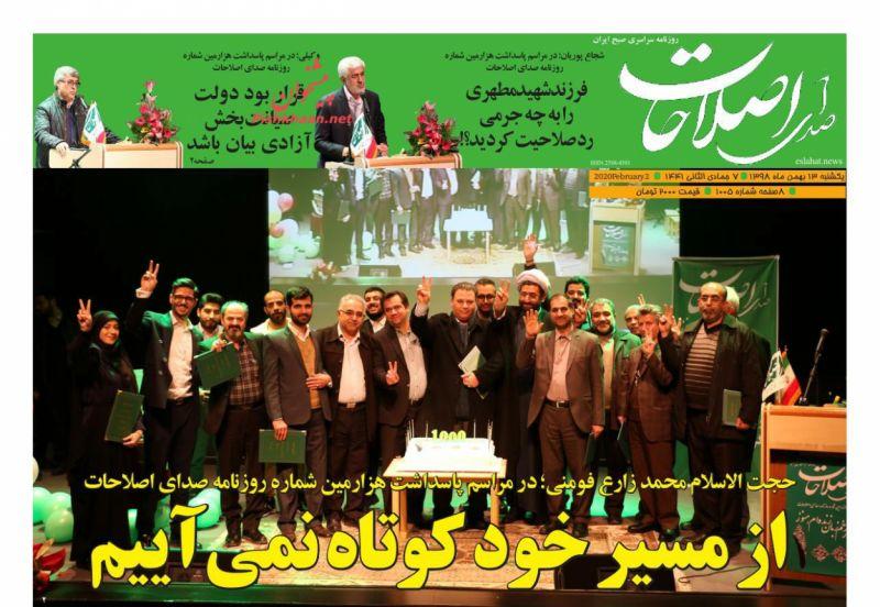 عناوین اخبار روزنامه صدای اصلاحات در روز یکشنبه ۱۳ بهمن