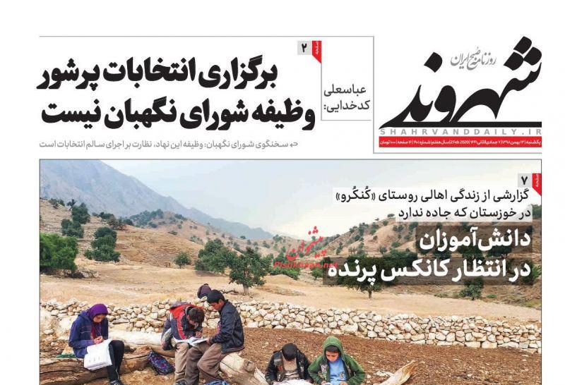 عناوین اخبار روزنامه شهروند در روز یکشنبه ۱۳ بهمن