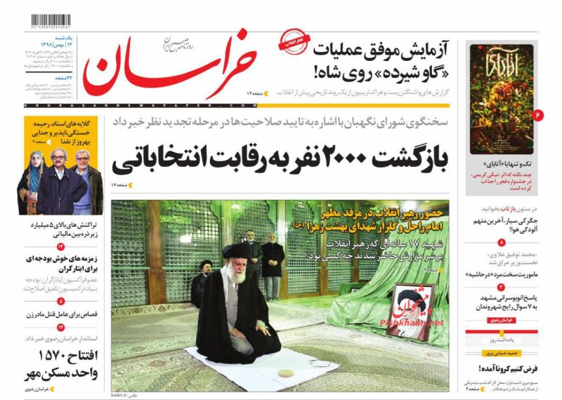 عناوین اخبار روزنامه خراسان در روز یکشنبه ۱۳ بهمن