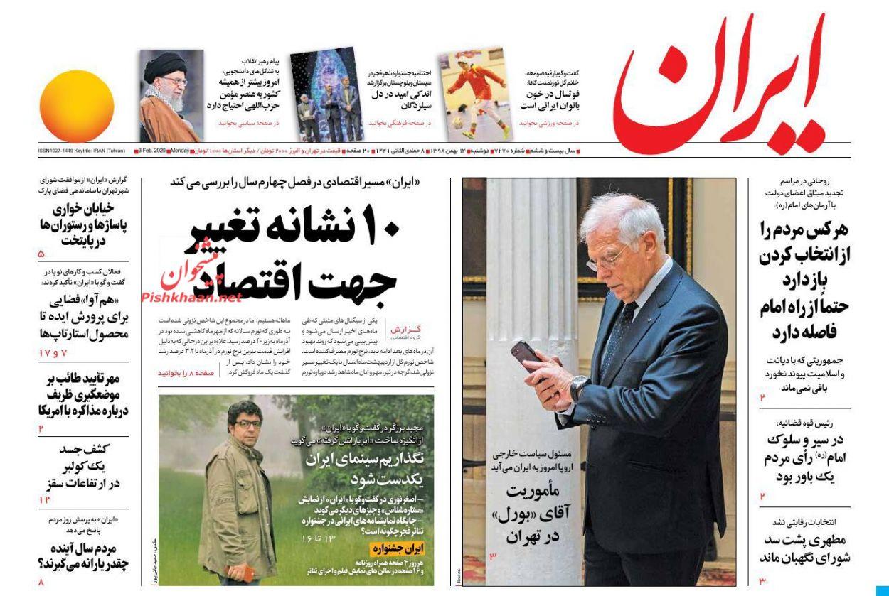عناوین اخبار روزنامه ایران در روز دوشنبه ۱۴ بهمن :