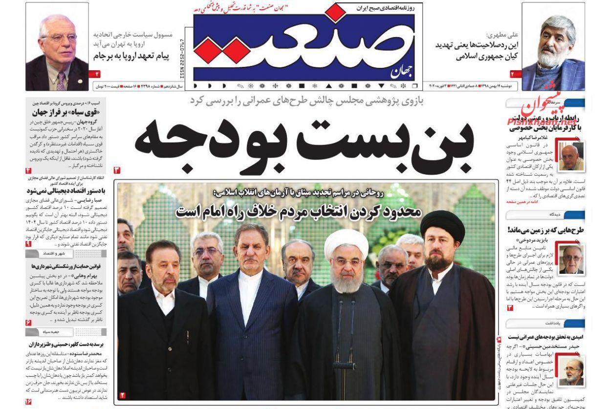 عناوین اخبار روزنامه جهان صنعت در روز دوشنبه ۱۴ بهمن :