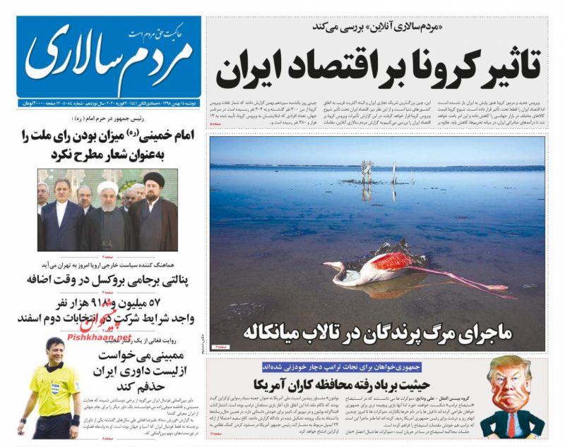 عناوین اخبار روزنامه مردم سالاری در روز دوشنبه ۱۴ بهمن