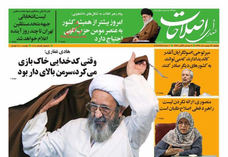 عناوین اخبار روزنامه صدای اصلاحات در روز دوشنبه ۱۴ بهمن