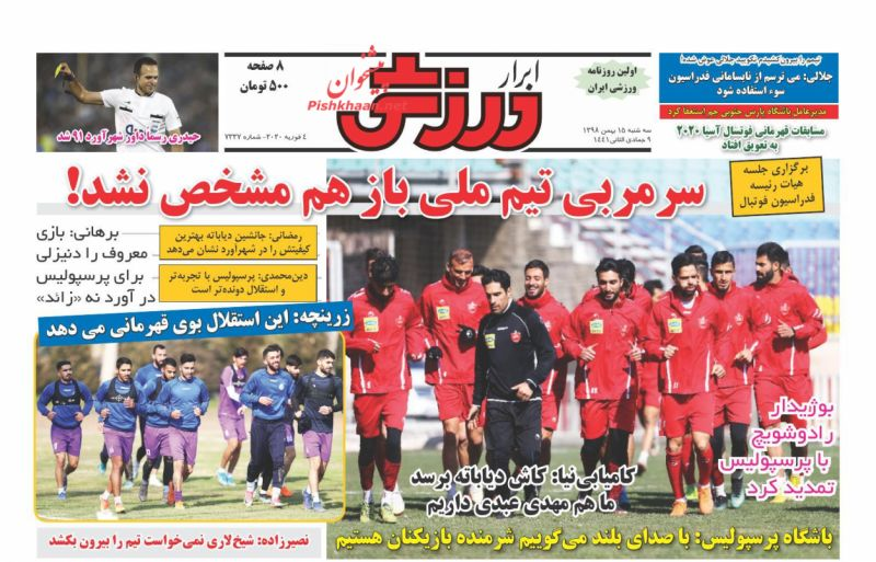عناوین اخبار روزنامه ابرار ورزشى در روز سهشنبه ۱۵ بهمن