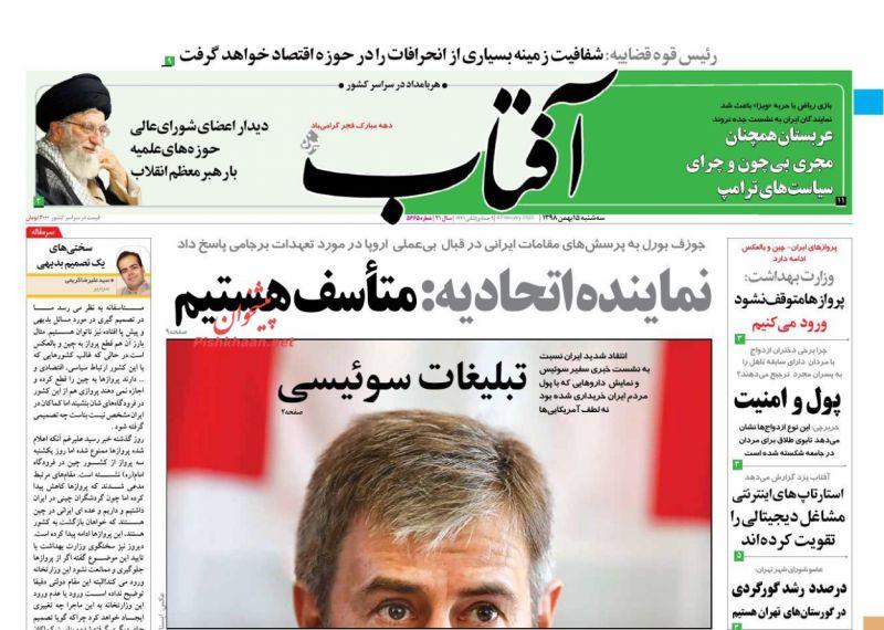 عناوین اخبار روزنامه آفتاب یزد در روز سهشنبه ۱۵ بهمن