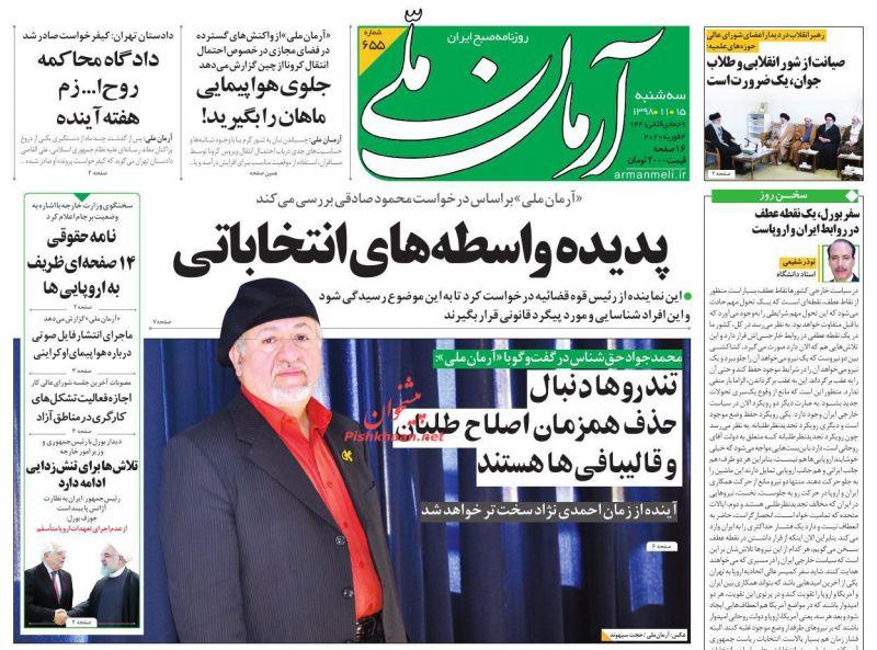 عناوین اخبار روزنامه آرمان ملی در روز سهشنبه ۱۵ بهمن