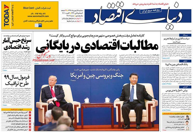 عناوین اخبار روزنامه دنیای اقتصاد در روز سهشنبه ۱۵ بهمن