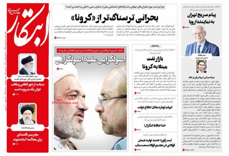 عناوین اخبار روزنامه ابتکار در روز سهشنبه ۱۵ بهمن