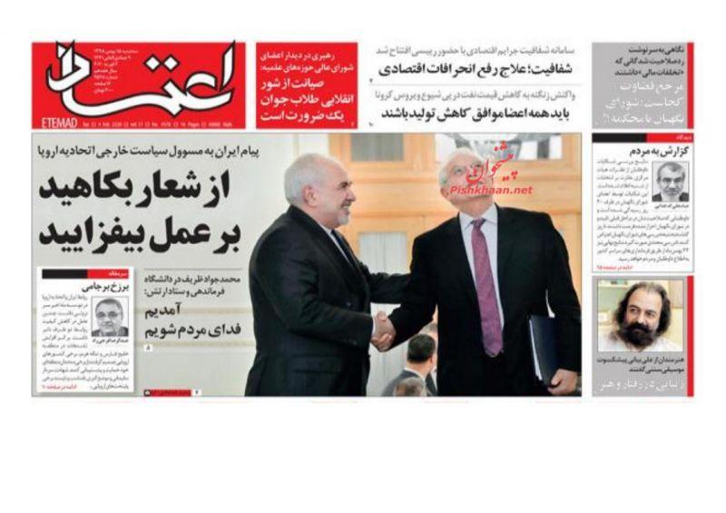 عناوین اخبار روزنامه اعتماد در روز سهشنبه ۱۵ بهمن :