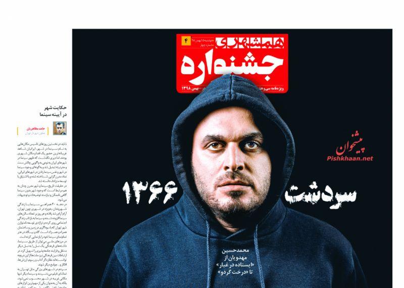 عناوین اخبار روزنامه همشهری در روز سهشنبه ۱۵ بهمن