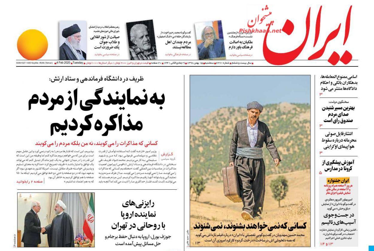 عناوین اخبار روزنامه ایران در روز سهشنبه ۱۵ بهمن :