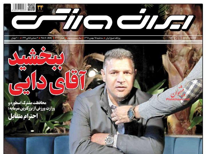 عناوین اخبار روزنامه ایران ورزشی در روز سهشنبه ۱۵ بهمن :