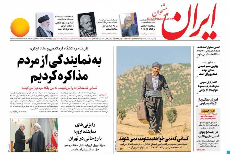 عناوین اخبار روزنامه ایران در روز سهشنبه ۱۵ بهمن