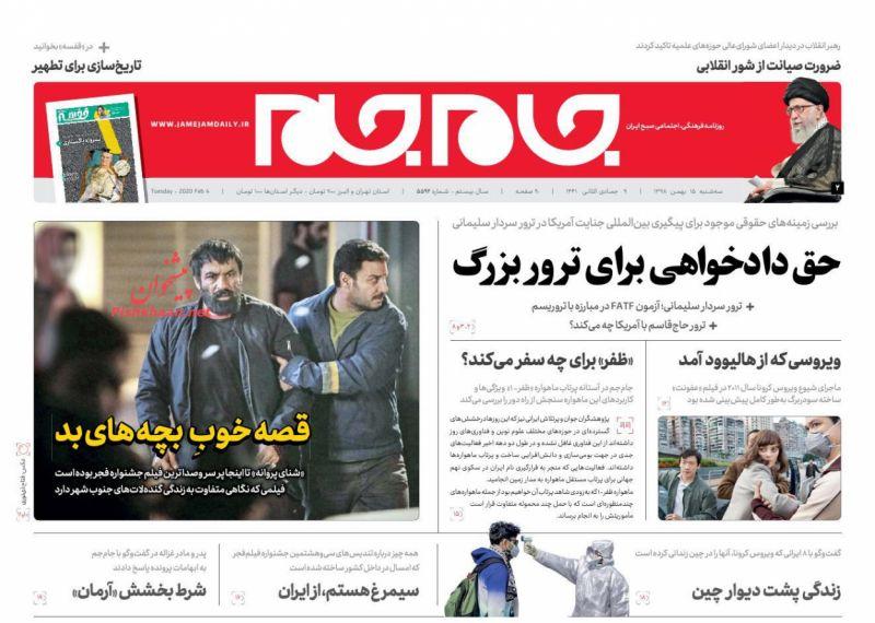 عناوین اخبار روزنامه جام جم در روز سهشنبه ۱۵ بهمن