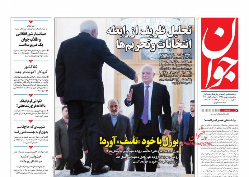 عناوین اخبار روزنامه جوان در روز سهشنبه ۱۵ بهمن