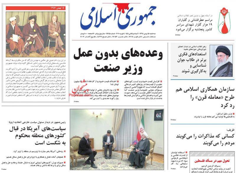 عناوین اخبار روزنامه جمهوری اسلامی در روز سهشنبه ۱۵ بهمن