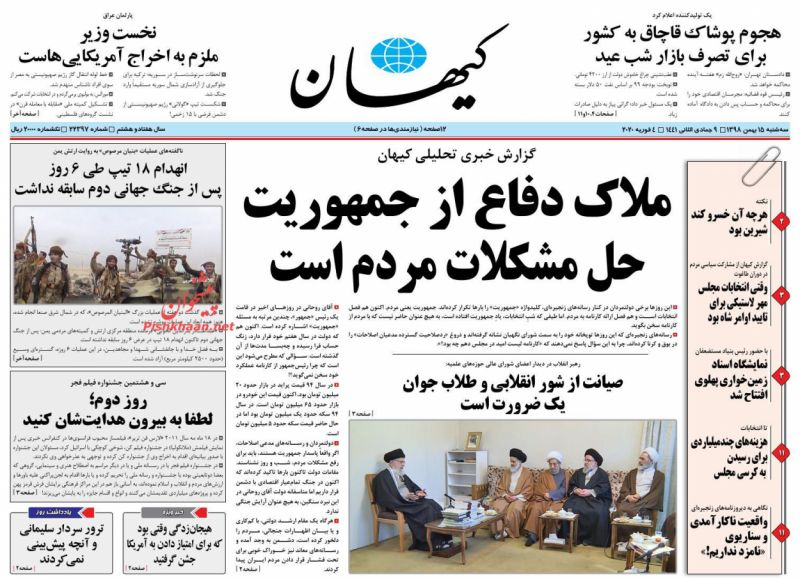 عناوین اخبار روزنامه کيهان در روز سهشنبه ۱۵ بهمن