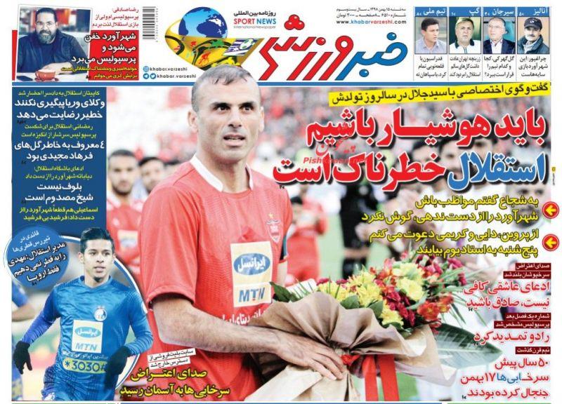 عناوین اخبار روزنامه خبر ورزشی در روز سهشنبه ۱۵ بهمن