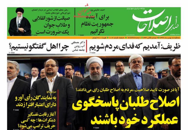 عناوین اخبار روزنامه صدای اصلاحات در روز سهشنبه ۱۵ بهمن :