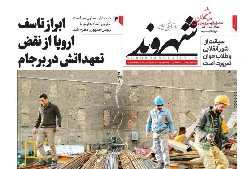 عناوین اخبار روزنامه شهروند در روز سهشنبه ۱۵ بهمن