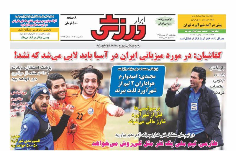 عناوین اخبار روزنامه ابرار ورزشى در روز چهارشنبه ۱۶ بهمن