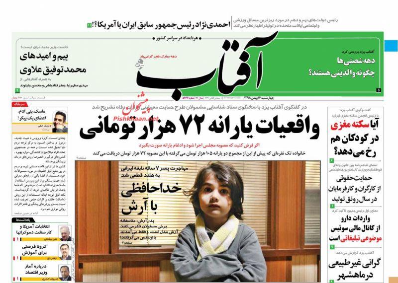 عناوین اخبار روزنامه آفتاب یزد در روز چهارشنبه ۱۶ بهمن