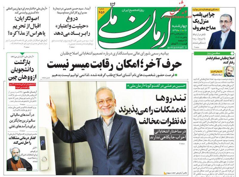 عناوین اخبار روزنامه آرمان ملی در روز چهارشنبه ۱۶ بهمن