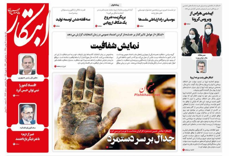 عناوین اخبار روزنامه ابتکار در روز چهارشنبه ۱۶ بهمن