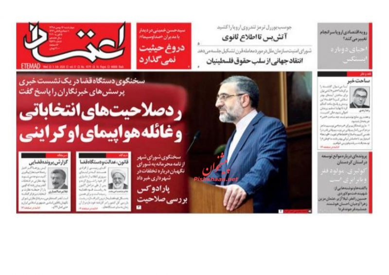عناوین اخبار روزنامه اعتماد در روز چهارشنبه ۱۶ بهمن