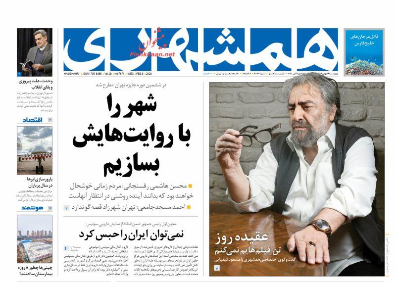 عناوین اخبار روزنامه همشهری در روز چهارشنبه ۱۶ بهمن