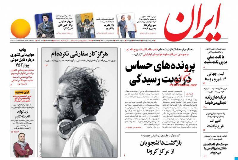 عناوین اخبار روزنامه ایران در روز چهارشنبه ۱۶ بهمن